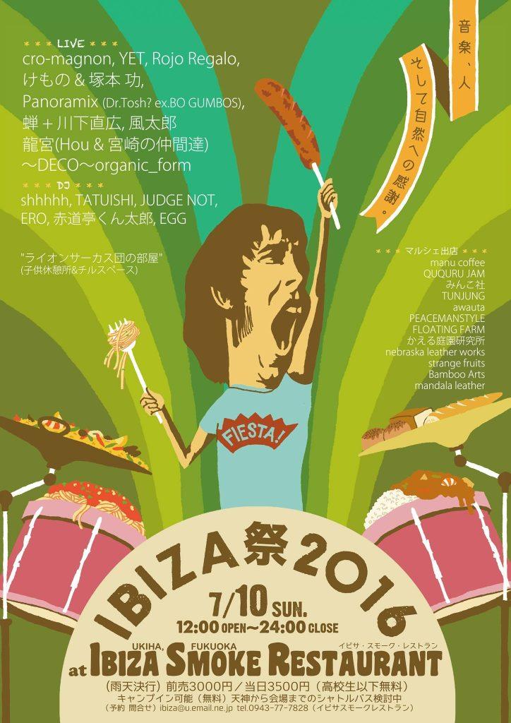 IBIZA祭2016決定!7月10日です!