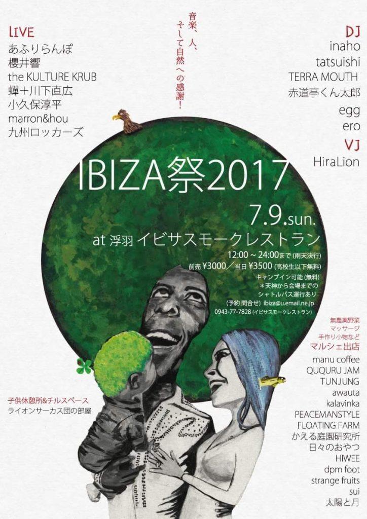 Ibiza 祭 2017開催です
