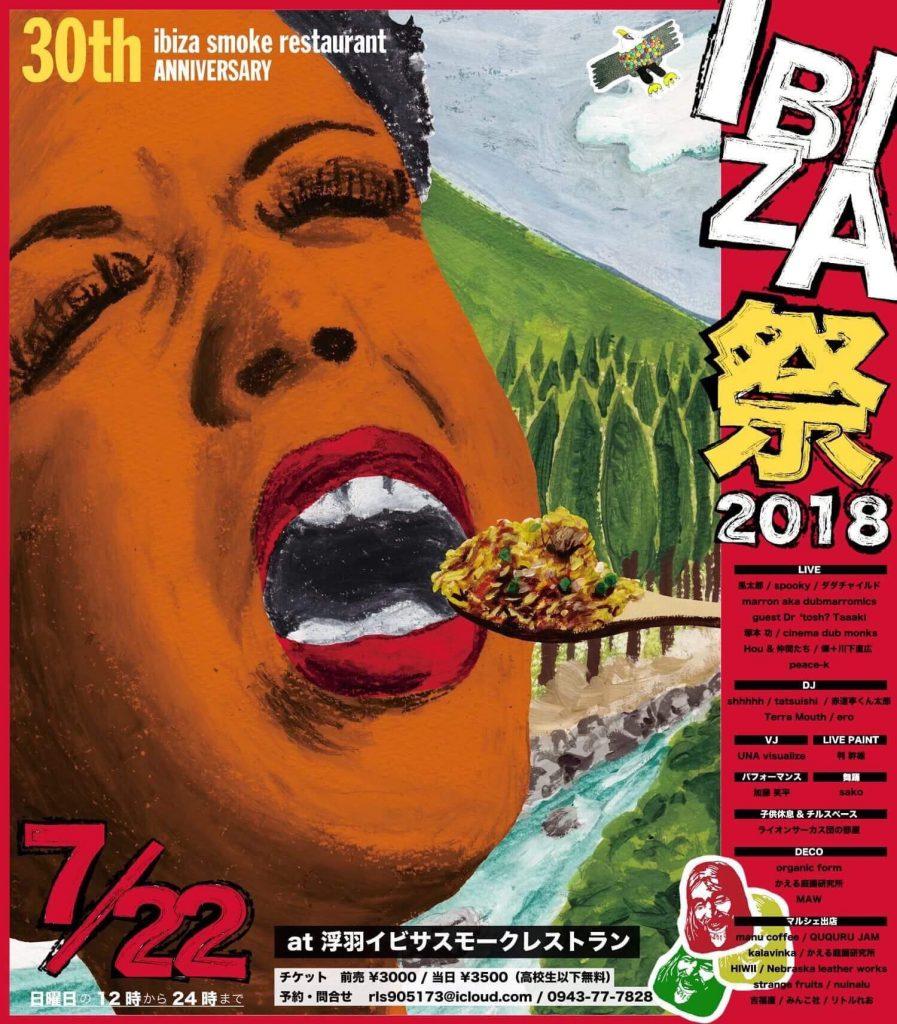 IBIZA祭2018開催です!